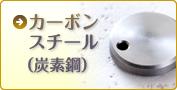 カーボンスチール(炭素鋼)