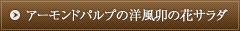 アーモンドパルプの洋風卯の花サラダ