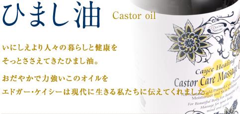 ひまし油|いにしえより人々の暮らしと健康をそっとささえてきたひまし油。おだやかで力強いこのオイルをエドガー・ケイシーは現代に生きる私たちに伝えてくれました。